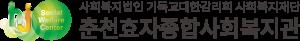 춘천효자종합사회복지관